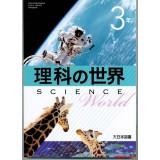 3年级 理科的世界 大日本图书出版