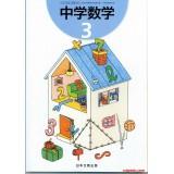 中学数学 3 日本文教出版