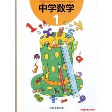 中学数学 1 日本文教出版
