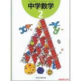 中学数学 2 日本文教出版