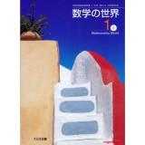 数学的世界 1 大日本图书出版