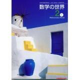 数学的世界 2 大日本图书出版