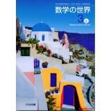 数学的世界 3 大日本图书出版