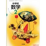 中学数学 2 学校图书出版