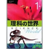 1年级 理科的世界 大日本图书出版
