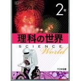 2年级 理科的世界 大日本图书出版