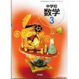 中学数学 3 学校图书出版