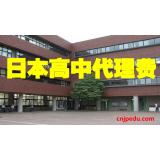 日本高中代理费