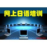 在线日语培训小时卡