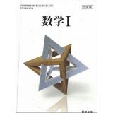 日本高中 高一数学教材:数学I (数研出版)(电子版)