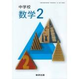 日本初中数学教材2 - 数研出版(电子版)