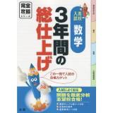 日本高中入试 三年总复习 数学(电子版)