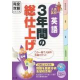 日本高中入试 三年总复习 英语(电子版)