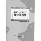 日语中级考试练习题(电子版)