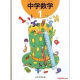 中学数学 1 日本文教出版(电子版)
