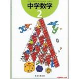 中学数学 2 日本文教出版(电子版)
