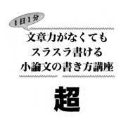 同志社国际高等学校入学考试小论文写法讲座(日文+中文)