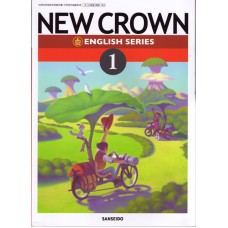 日本初中英语教材1(NEW CROWN  ENGLISH SERIES 1)