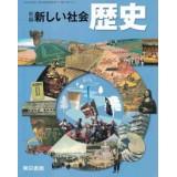 日本初中历史教材(电子版)
