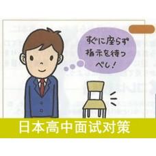 日本高中面试对策